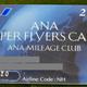 ANAスーパーフライヤーズ・ラウンジカードが届いた(2019年版)、「永遠」は継続。