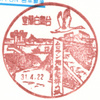 【風景印】北海道印影集(18)室蘭市編