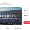 クラウドバンク/太陽光発電ファンド第1639号に新規投資申し込み(2019年3月)