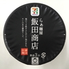 【今週のカップ麺163】 らぁ麺屋 飯田商店 醤油拉麺 (東洋水産)