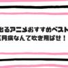 元気が出るアニメおすすめベスト15!!五月病なんて吹き飛ばせ!!