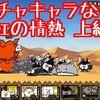 【プレイ動画】紅の情熱 上級 進化の赤マタタビ