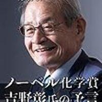 セレンディピティーの機会はだれにもある~ノーベル賞吉野彰さんに学ぶ