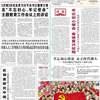アメリカ移民局、ついに中国人のビザ発給禁止へ