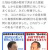 東京都緊急事態宣言 国賊自民政権こそ日本の危機だ