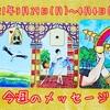 ルノルマン+タロットからのメッセージ:3/29(月)〜4/4(日)