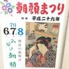 🎐お江戸の夏の風物詩 入谷 朝顔まつり