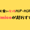 【爽健美茶のCMで話題に!!】女性HIPHOPユニットchelmicoがおすすめすぎる!!