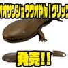 【第一精工】ユニークなデザインのフィッシュグリップ「オオサンショウウオやん!グリップ」発売!