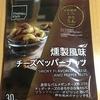 ワインに合いそうなおつまみ!マツキヨ『燻製風味 チーズペッパーナッツ』を食べてみた!