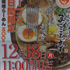 珍しい吟醸味噌ラーメンの店「まごころ亭」
