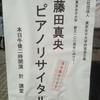3/3 藤田真央ピアノリサイタル@東京女子大学 講堂