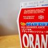 本場イタリアのブラッドオレンジジュースは濃厚!爽やか!