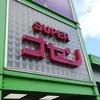 【オセン】 岩手県の超人気スーパーが激安だし色々とヤバいwww