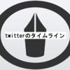 【はてなブログ】twitter のタイムラインを表示させる