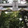 御所市の鴨都波神社を訪問