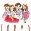 リメイク?そんなものに興味はない【伝説の月9ドラマ】「東京ラブストーリー」はオリジナルこそ最高傑作!