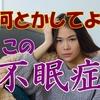 不眠症には4つのタイプが?【国民病】不眠症解説と闘病記録