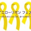 【告知】9/15(土) イエローリボン フェス開催決定 @渋谷 〜みんな繋がる「幸せ」な未来創りを〜