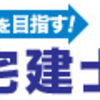 宅建士試験 合格への道!! ~民法編⑬~
