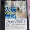 第17回NAU21世紀展美術連立展@国立新美術館 2019年2月14日(木)