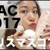 MAC クリスマスコフレ2017購入品紹介とレビュー!!可愛すぎる〜
