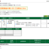 本日の株式トレード報告R3,10,6