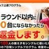 ゴルフ|7日間シングルプログラム 小原大二郎