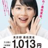 ≪社労士≫ 令和2年 最低賃金啓発ポスターは 今年は能年玲奈さんが起用されるそうです!!