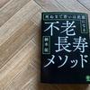 【読書】新刊 不老長寿メソッドが面白い!