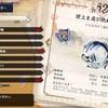 狩日記98日目 飛雷銃槍テツカガチⅡをに強化しよう!!
