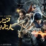 「勇者ヨシヒコと導かれし七人」を見るには?Amazonプライム、dTVに登録すべし!