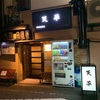 ■天平 大阪一口餃子発祥のお店