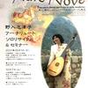 10月7日(土)・8日(日) Aure Nove 薫る風ー野入志津子アーチリュートソロリサイタルー
