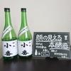 【杜氏 小番 特別本醸造】の感想・評価:おもわず即リピ買いしてしまった!