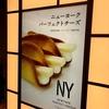 東京駅ニューヨークパーフェクトチーズが行列!美味しいお菓子・お土産!場所・待ち時間・賞味期限・売り切れ注意!通販は?2018