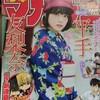 人類VS.最強将棋ソフト‼「ポナンザ誕生秘話」(マガジンNo.16)