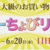 スーパーちょびリッチの日が2018年6月10日からスタート!