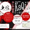 魚信ランチ付きKaQiLa〜カキラ〜  12月参加募集