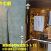 東京都(10)~麺や七彩(移転)~現在は食堂七彩