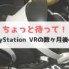 PlayStation VRの値下げをきっかけに購入を検討している人へ