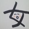今日の漢字476は「女」。脇役女優について考える