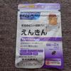 【ファンケル えんきん 体験談】ピント調節に良いアイケアサプリメントを紹介