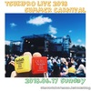 TSUKIPRO LIVE 2018 SUMMER CARNIVAL 昼の部レポ