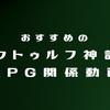 おすすめのクトゥルフ神話TRPG関係の動画②
