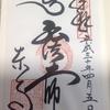 薬師如来坐像に心を洗われる  〜京都 東寺の国宝や重要文化財〜