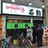 お寿司で満足!『春駒(はるこま)本店』