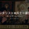 オリラジ中田敦彦が開発した『XENO』というカードゲーム