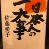 『日本人の一大事』佐藤愛子