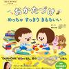 おかたづけ育®絵本絵本「うきくんわくちゃんシリーズ」